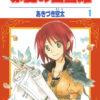 赤髪の白雪姫 1巻のネタバレ!王子から愛妾になれという命令を受けた白雪は…