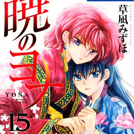 巻 アシガール ネタバレ 15 漫画