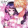 元ヤンホストとエロ漫画家 最終話のネタバレ!姫子とシンジは急接近してシンジの実家で?!