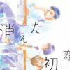 消えた初恋 24話のネタバレ!井田と青木は体育祭の後、キスをします!
