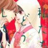 私たちはどうかしている 71話のネタバレ!七桜は自分の素直な気持ちを椿に告げて?!