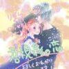 君視彩(きみいろ)の恋 4話のネタバレ!大野にアキちゃんの能力がバレそうで・・・